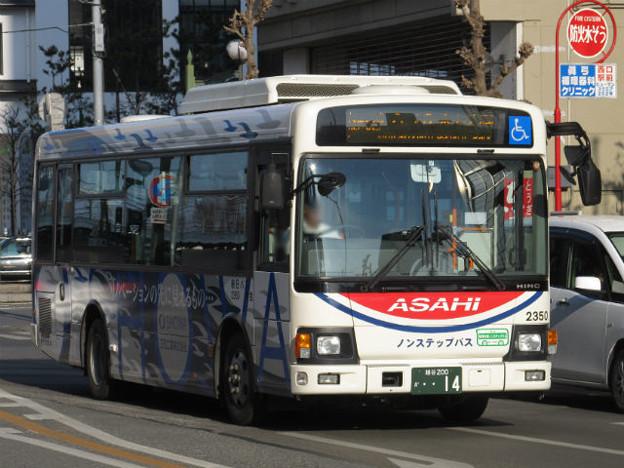【朝日自動車】 2350号車
