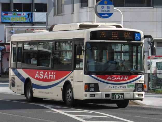 【朝日自動車】 2312号車
