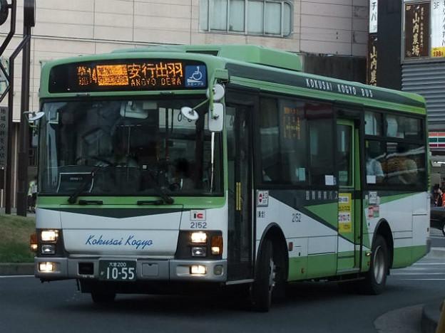 Photos: 【国際興業バス】 2152号車