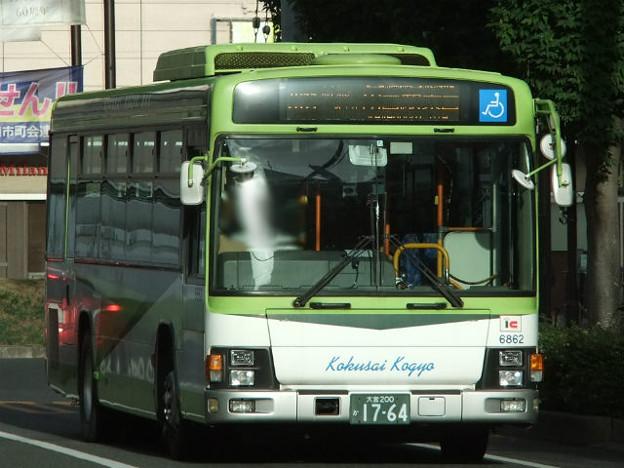 【国際興業バス】 6862号車