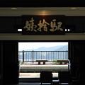 Photos: 姨捨駅にて
