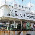 Photos: 西郷港の朝(7)クレーン船(2)