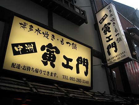 九州探訪 008