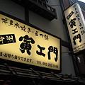 写真: 九州探訪 008