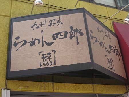 九州探訪 001