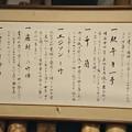 0212越前竹人形の里2