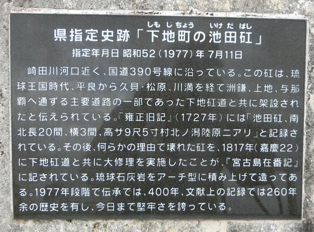 池田矼1-1