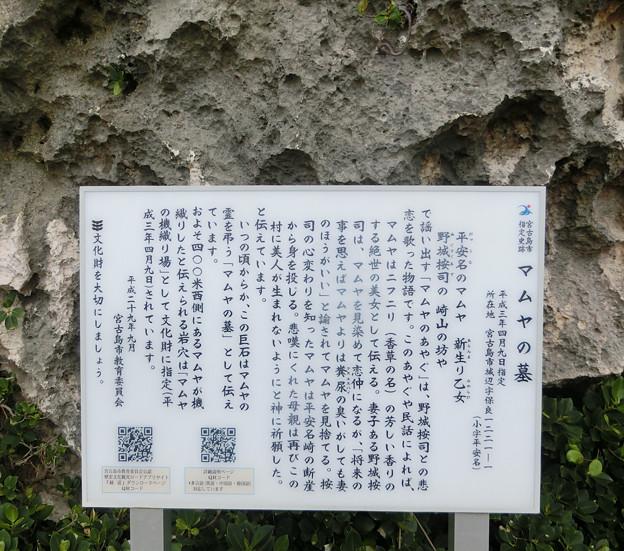 写真: 東平安名崎マムヤの墓