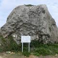 写真: 東平安名崎マムヤの墓2