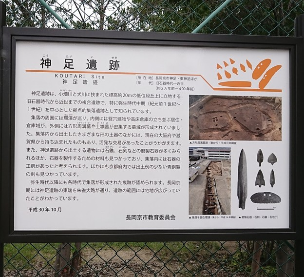 1011-7神足遺跡
