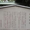 Photos: 1011-9神足神社2