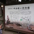 Photos: 1011-14中山修一記念館1
