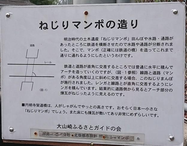 Photos: 1011ねじりマンポ2
