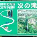 Photos: 0211-3次の滝2