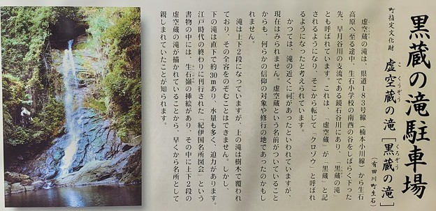 Photos: 0211-4黒蔵の滝1