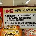 昼飯。血抜き済んだらいただきます。神戸メロンパン。