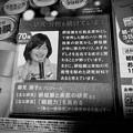 Photos: 広告(°°)12