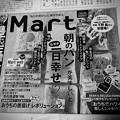 Photos: 広告(°°)14