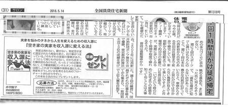 全国賃貸住宅新聞社さんの読者プレゼント