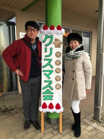 今井城学園クリスマス会訪問