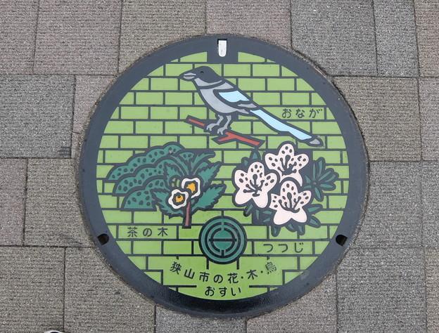 埼玉県・狭山市(マンホールカード図案)