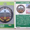 福島県・桑折町