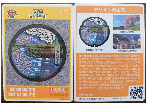 静岡県・南伊豆町