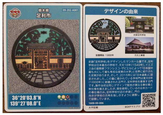 栃木県・足利市
