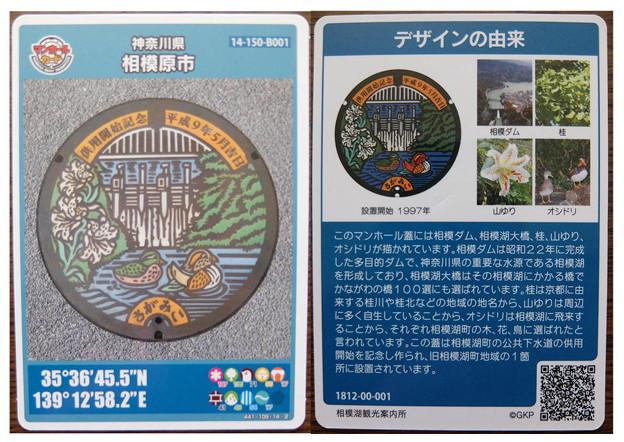 神奈川県・相模原市