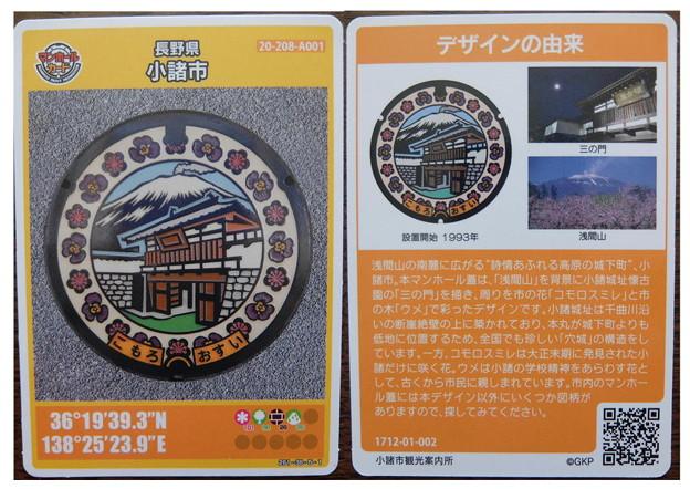 長野県・小諸市