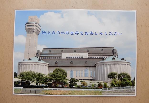東埼玉資源環境組合第一工場