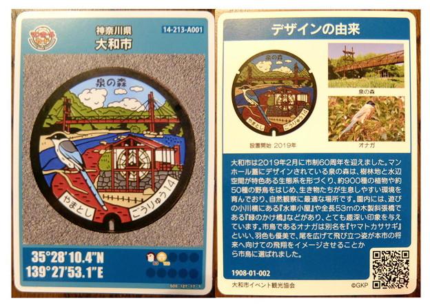 神奈川県・大和市