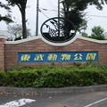 Photos: 東武動物公園