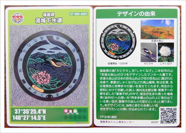 福島県・流域下水道
