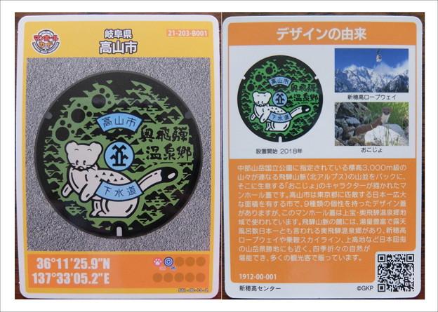 岐阜県・高山市(B001)