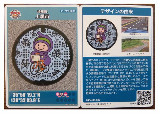 埼玉県・上尾市B001