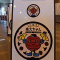 Photos: 埼玉・久喜市