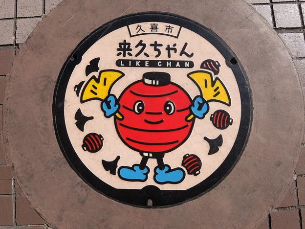 埼玉県・久喜市