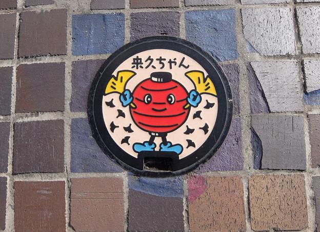 埼玉・久喜市