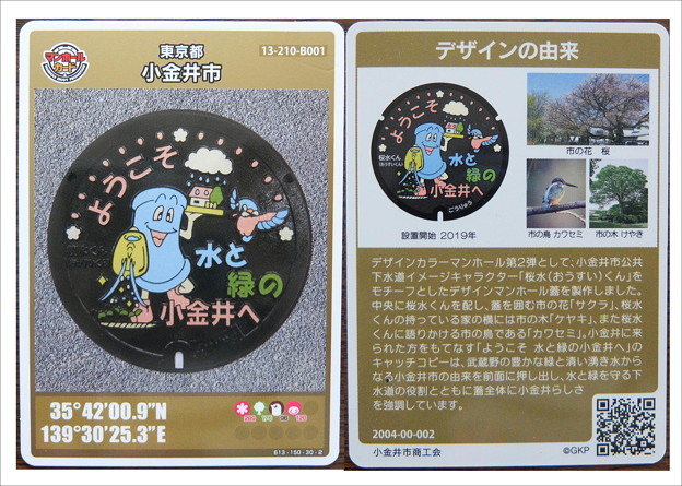 東京都・小金井市B001(特別版)