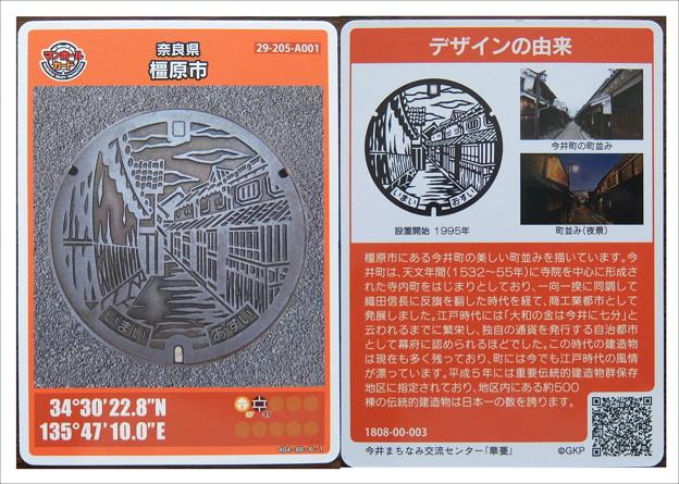 奈良県・橿原市A001