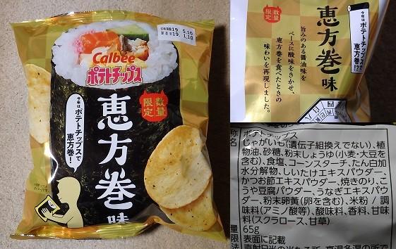 恵方巻ポテトチップス