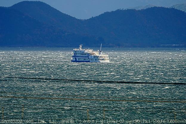 琵琶湖 学習船「うみのこ」