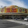 Photos: ローエンドスーパー玉出