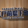 Photos: 「江戸前場下町」が2020年1 月24日(金)に開業!