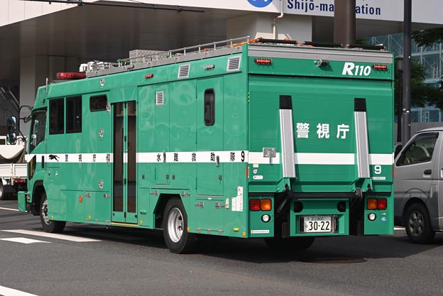 警視庁第九機動隊