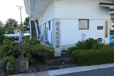 相良城 (1)