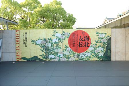 京都国立博物館 (5)
