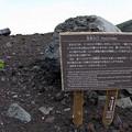 写真: プチ富士登山6