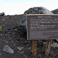 Photos: プチ富士登山6